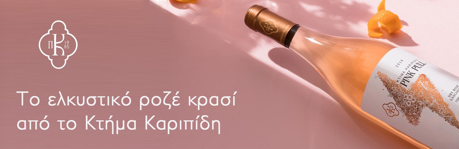 Κτήμα Καριπίδη Pink Pull Ροζέ