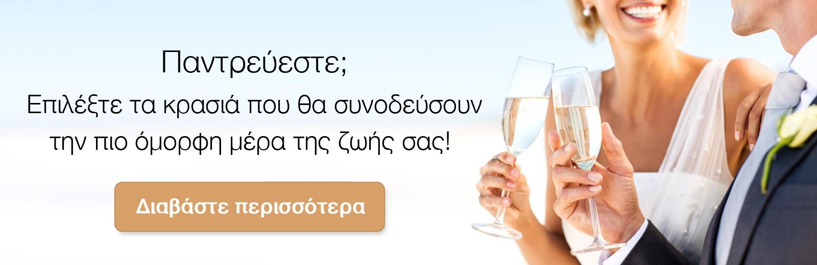 Αγοράστε κρασιά για τον γάμο σας