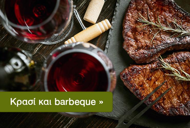 Κρασί και barbeque - συνδυασμός φωτιά