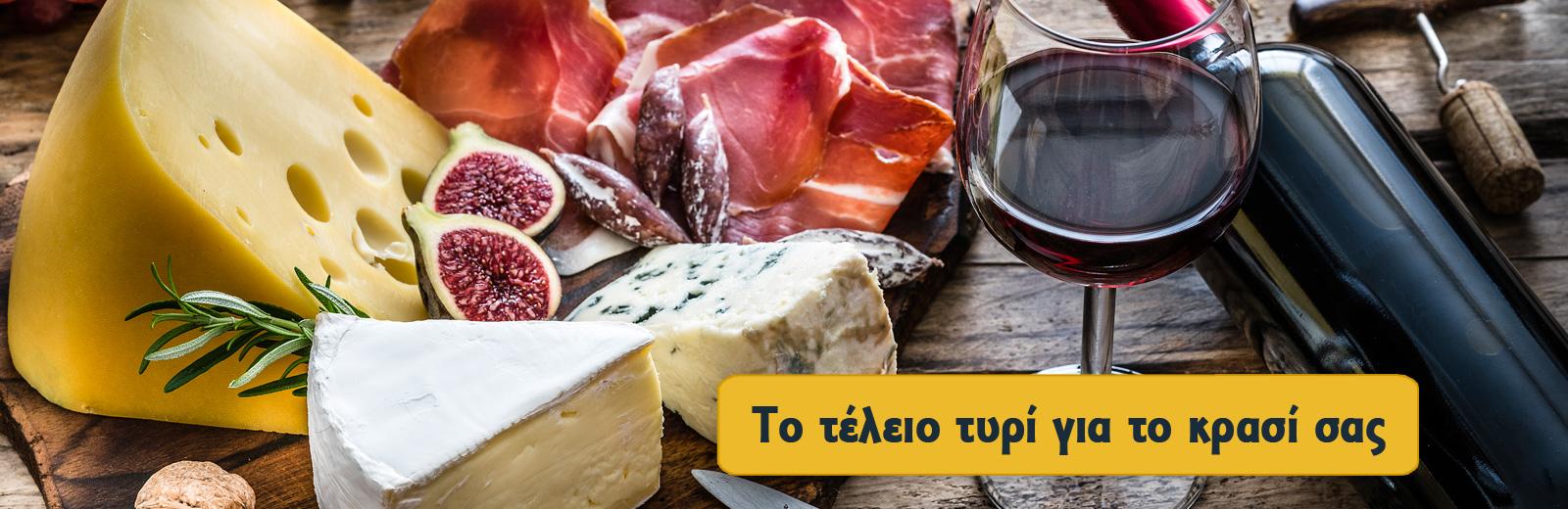 Το τέλειο τυρί για το κρασί σας
